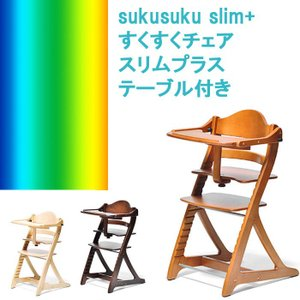sukusuku slim+ すくすくチェア スリムプラス テーブル付き  送料無料 大和屋 da-sukusukuslimf-tb ダイニングチェアー 子供椅子|crescent