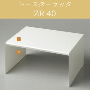 トースターラック パモウナ ZR-40 食器棚同梱で|crescent