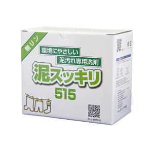 泥スッキリ本舗 泥汚れ専用洗剤 無リン洗剤泥スッキリ515 0515
