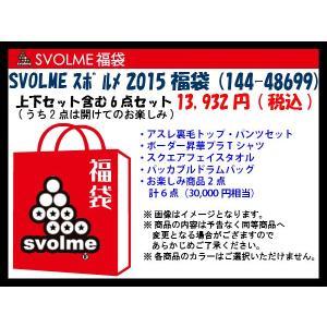「好評発売中!」SVOLMEスボルメ2015年 福袋 計6点【送料無料】 crescentsports