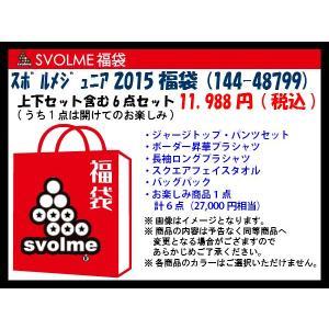 「好評発売中!」SVOLMEスボルメ2015年ジュニア福袋 計6点【送料無料】|crescentsports
