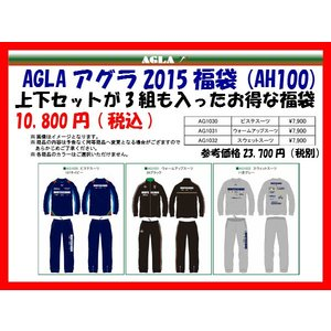 「好評発売中!」AGLAアグラ フットサル2015年 福袋 計3点【送料無料】|crescentsports
