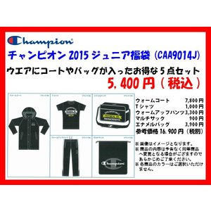 チャンピオン2015年ジュニア 福袋  計5点|crescentsports