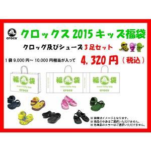 「好評発売中!」crocsクロックス2015年キッズ福袋3足入り crescentsports