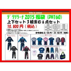 「好評発売中!」デラソラーナ フットサル2015年 福袋 計6点【送料無料】 crescentsports