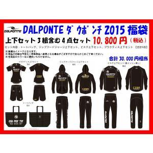 「好評予約受付中!」DalPonteダウポンチ2015年 福袋 計4点【送料無料】|crescentsports