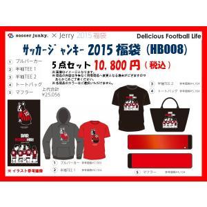 「好評発売中!」サッカージャンキー2015年 福袋 計5点【送料無料】|crescentsports
