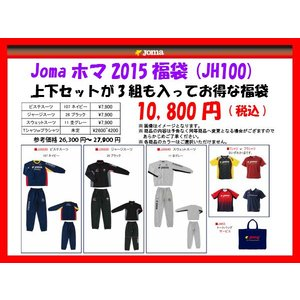 「好評発売中!」Jomaホマ フットサル2015年 福袋 計5点【送料無料】 crescentsports