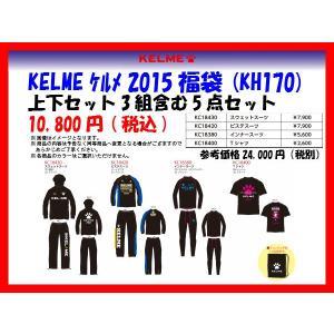 「好評発売中!」KELMEケルメ フットサル2015年 福袋 計5点【送料無料】 crescentsports