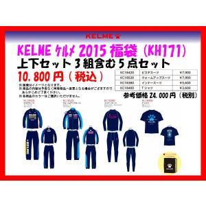 「好評発売中!」KELMEケルメ フットサル2015年 福袋 計5点【送料無料】|crescentsports