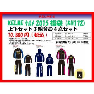「好評予約受付中!」KELMEケルメ フットサル2015年 福袋 計4点【送料無料】|crescentsports