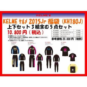 「好評発売中!」KELMEケルメ 2015年 ジュニア福袋 計5点【送料無料】 crescentsports