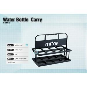 マイター(mitre)ウォーターボトルキャリー Water Bottle Carry M-61412|crescentsports