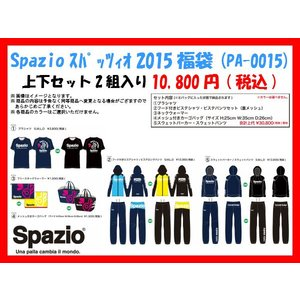 「好評発売中!」Spazioスパッツィオ2015年 福袋 計5点【送料無料】|crescentsports
