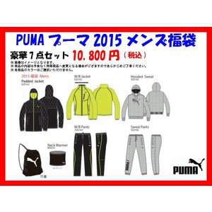 「好評予約受付中!」PUMAプーマ2015年メンズ福袋 7点【送料無料】|crescentsports