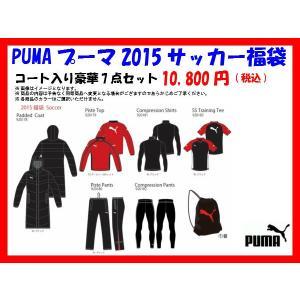 「好評予約受付中!」PUMAプーマ2015年サッカー福袋 計7点【送料無料】|crescentsports
