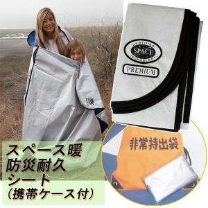 スペース暖 防災耐久シート 1枚 携帯ケース付き|cresco