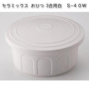 セラミックス おひつ 3合用 白 S-40W cresco