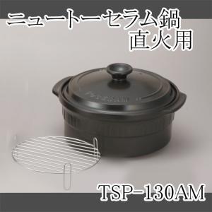 ニュートーセラム鍋 26cm深型 直火対応型 TSP-130AM(カラー:チャコールブラウン) cresco