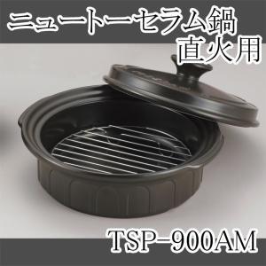 ニュートーセラム鍋25cm浅型 直火対応型 TSP-900AM-B(チャコールブラウン) cresco