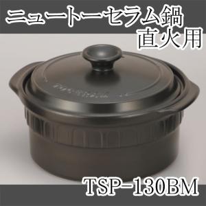 ニュートーセラム鍋24cm深型 直火対応型 TSP-130BM(カラー:チャコールブラウン) cresco