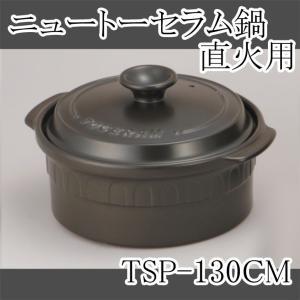 ニュートーセラム鍋22cm深型 直火対応型 TSP-130CM(カラー:チャコールブラウン) cresco