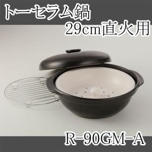 トーセラム鍋 29cm 直火対応型 R-90GM-A cresco