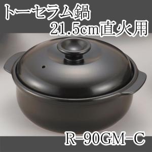 トーセラム鍋 21.5cm 直火対応型 R-90GM-C cresco