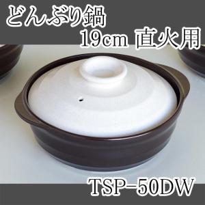 どんぶり鍋 19cm 直火用 TSP-50D(W) cresco