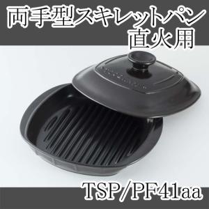 両手型スキレットパン 直火用 SP/PF41aa cresco