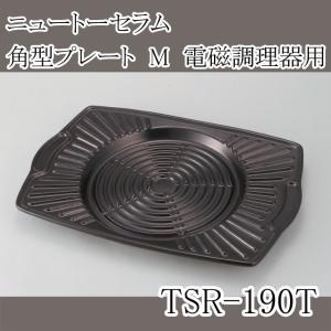 角型プレート M 電磁調理器用 TSR-190T ニュートーセラム cresco
