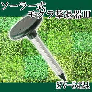 もぐら モグラ 撃退 ソーラー式モグラ撃退器 3...の商品画像