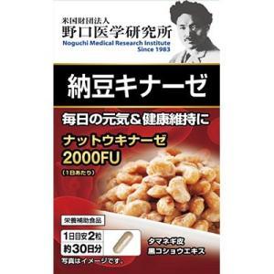 野口医学研究所 納豆キナーゼ 210mg×60粒(約30日分)|cresco