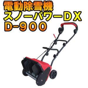 家庭用電動除雪機 スノーパワーDX D-900 cresco