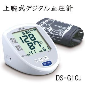 上腕式デジタル血圧計 DS-G10J(送料無料) cresco