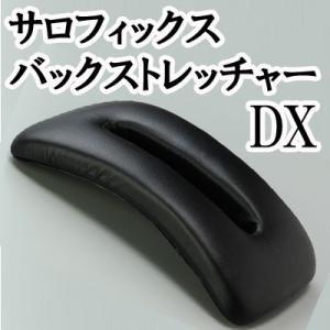 サロフィックス バックストレッチャーDX|cresco