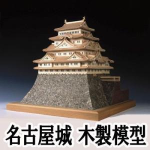 ウッディジョー 木製模型 名古屋城 1/150 (代引不可)