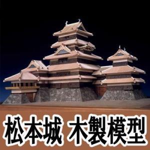 ウッディジョー 木製模型 松本城 1/150 (代引不可)