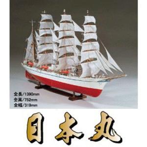ウッディジョー 木製模型 日本丸 1/80 (代引不可)