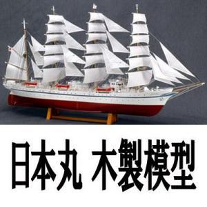 ウッディジョー 木製模型 日本丸(帆付き・帆走) 1/160 (代引不可)