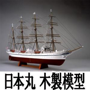 ウッディジョー 木製模型 日本丸(帆無し・停泊) 1/160 (代引不可)