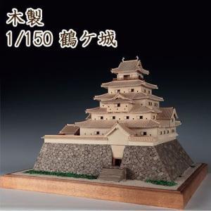ウッディジョー 木製模型 鶴ヶ城 1/150 (代引不可)