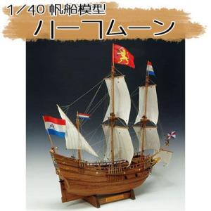 ウッディジョー 木製模型 ハーフムーン 1/40 (代引不可)