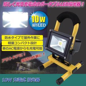 充電式投光器 10W  FS‐230 夜間作業やアウトドアに最適!|cresco