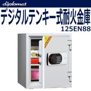 ディプロマット  デジタルテンキー式耐火金庫 125EN88 (代引不可)|cresco
