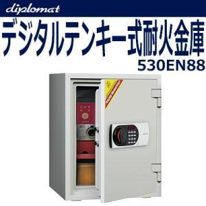 ディプロマット デジタルテンキー式耐火金庫 530EN88(代引不可)|cresco