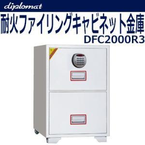 ディプロマット 耐火ファイリングキャビネット金庫 DFC2000R3(代引不可)|cresco