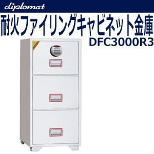 ディプロマット 耐火ファイリングキャビネット金庫 DFC3000R3(代引不可)|cresco