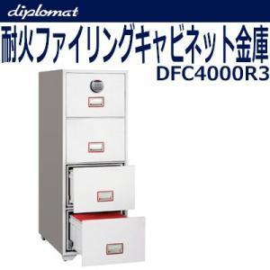 ディプロマット 耐火ファイリングキャビネット金庫 DFC4000R3(代引不可)|cresco