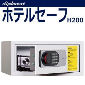 ディプロマット ホテルセーフ H200 (代引不可)|cresco